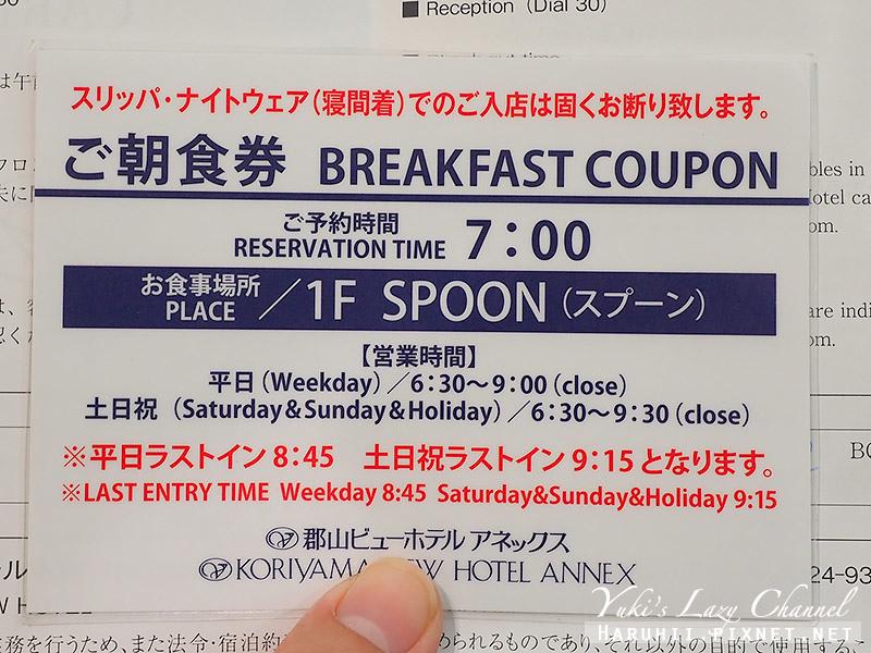 郡山景觀飯店分館Koriyama View Hotel Annex10.jpg