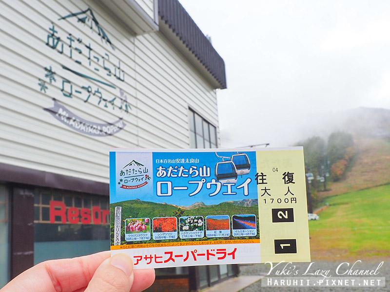 安達太良山纜車8.jpg