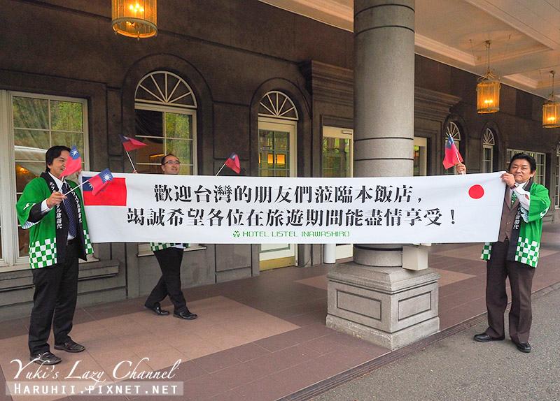 豬苗代利時達飯店Hotel Listel Inawashiro4.jpg