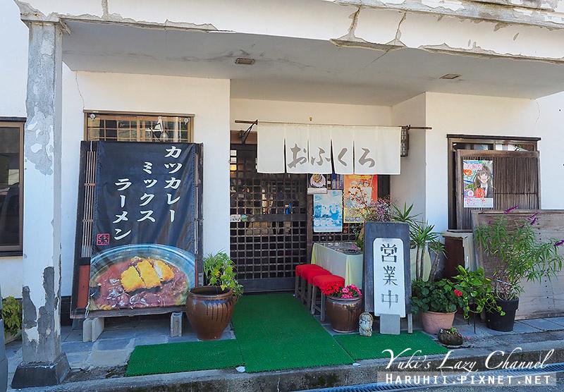 ofukuro食堂.jpg