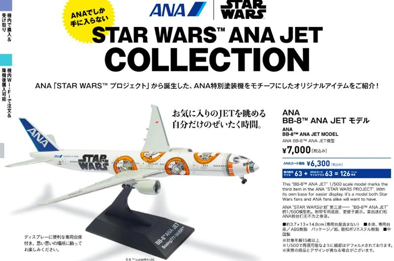 ANA全日空星際大戰彩繪機