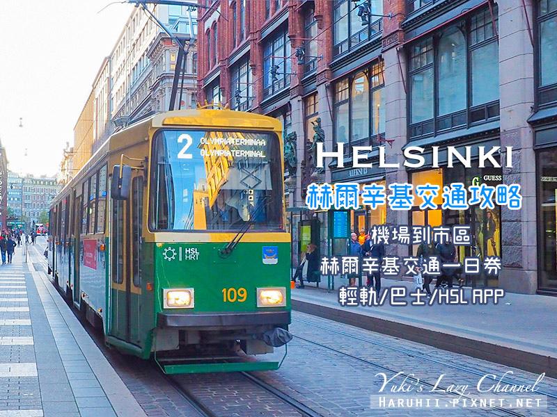 赫爾辛基交通攻略懶人包2.jpg