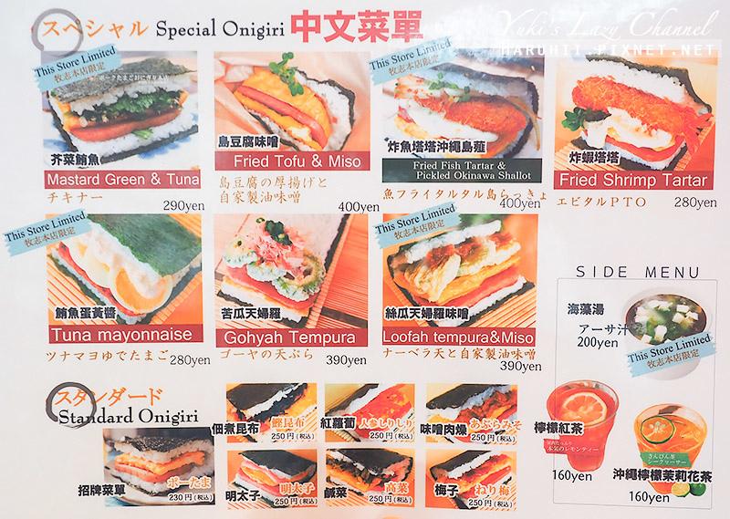 豬肉蛋飯糰ポークたまごおにぎり4.jpg