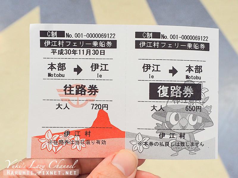 伊江島渡輪4.jpg