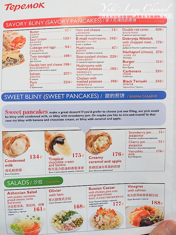 聖彼得堡平價美食Teremok煎餅18.jpg