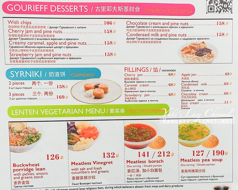 聖彼得堡平價美食Teremok煎餅19.jpg