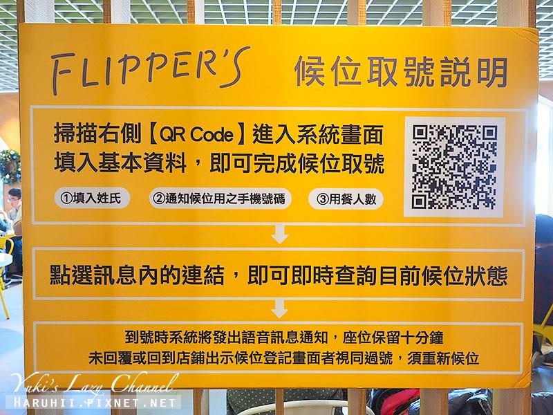 FLIPPER'S奇蹟的舒芙蕾鬆餅4.jpg