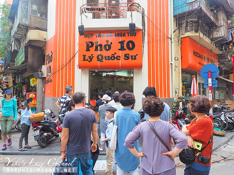 河內越南河粉Pho 10 1.jpg