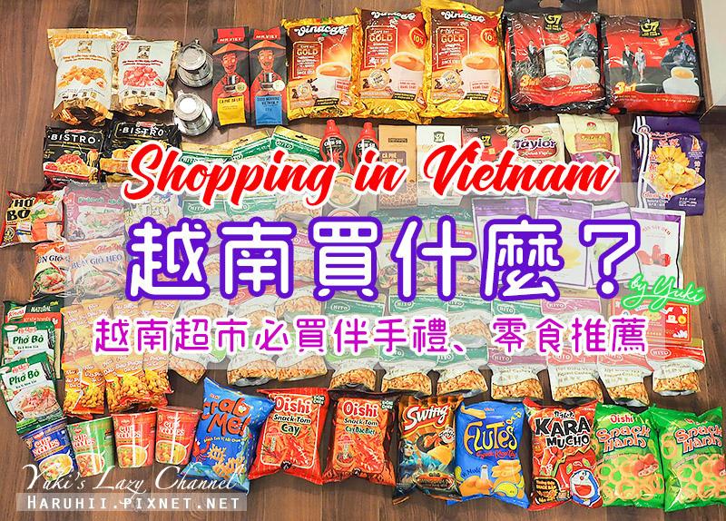 越南必買伴手禮推薦2.jpg