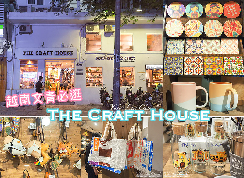 越南The Craft House26.jpg