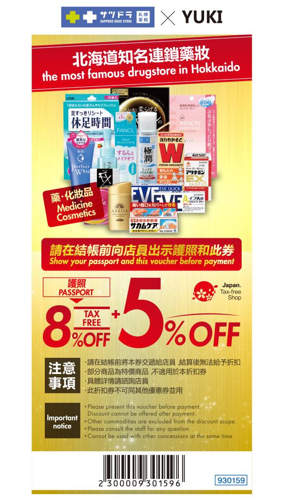 札幌藥妝折價券Yuki