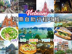 越南自助行程攻略