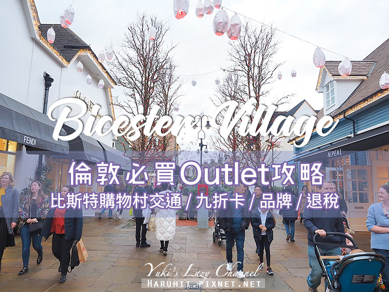 Bicester Village Outlet倫敦比斯特購物村.jpg