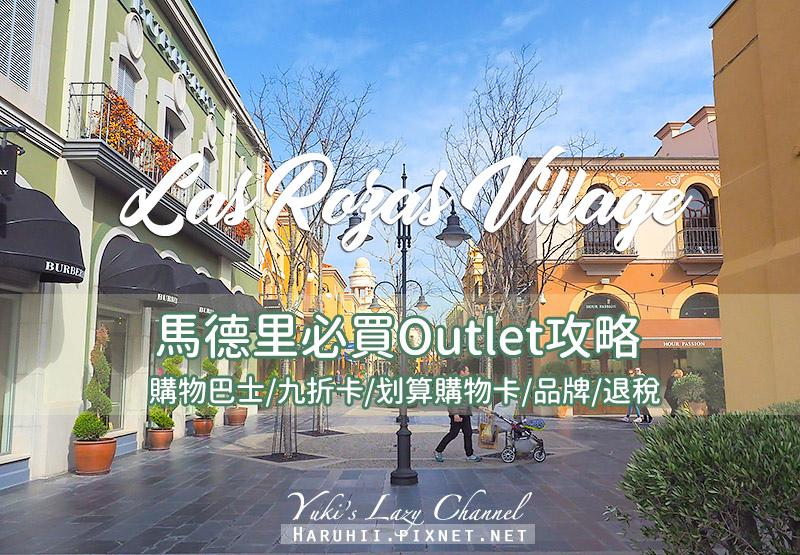 Las Rozas Village Outlet馬德里拉斯羅薩斯購物村.jpg