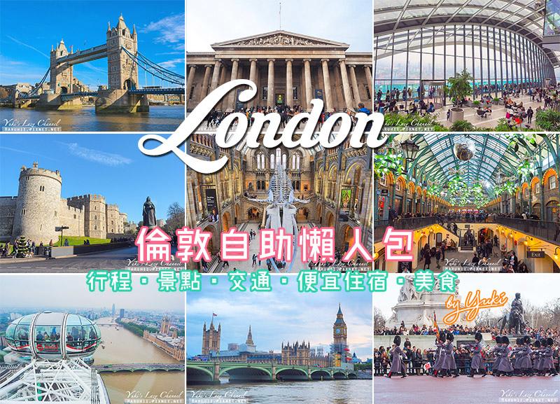 倫敦自助懶人包.jpg