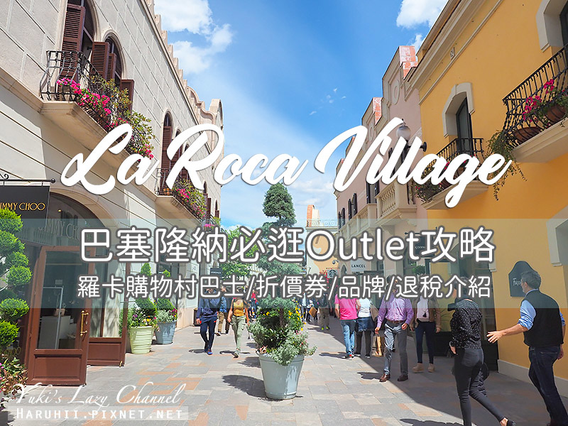 La Roca Village羅卡購物村攻略