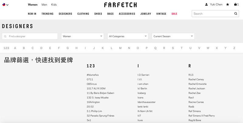 farfetch購物教學5.jpg