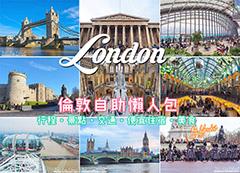 倫敦自助懶人包