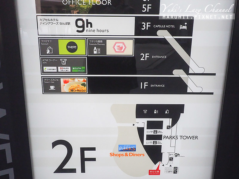 nine hours Namba station 難波9小時膠囊旅館7.jpg
