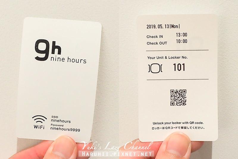 nine hours Namba station 難波9小時膠囊旅館11.jpg