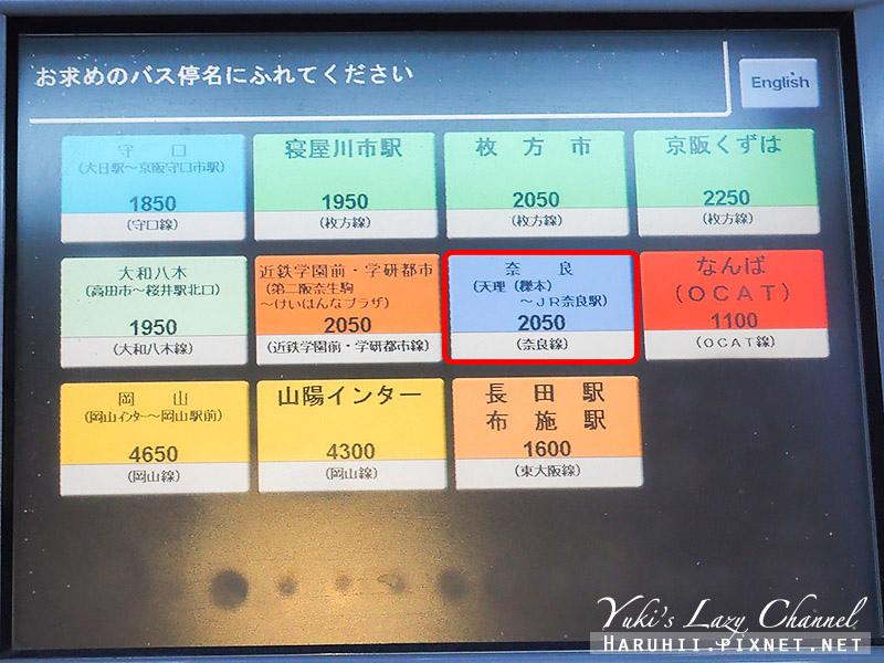 奈良交通3.jpg