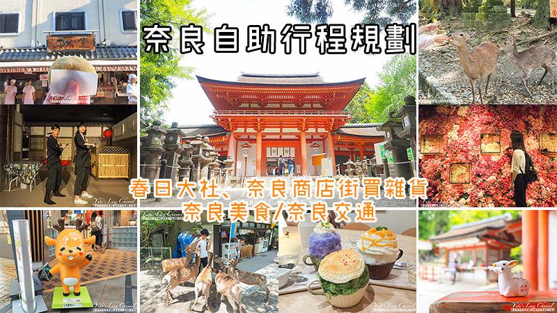 奈良自助行程規劃.jpg