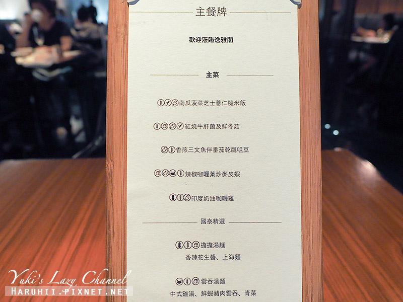 香港貴賓室國泰航空寰宇堂THE WING頭等貴賓室19.jpg