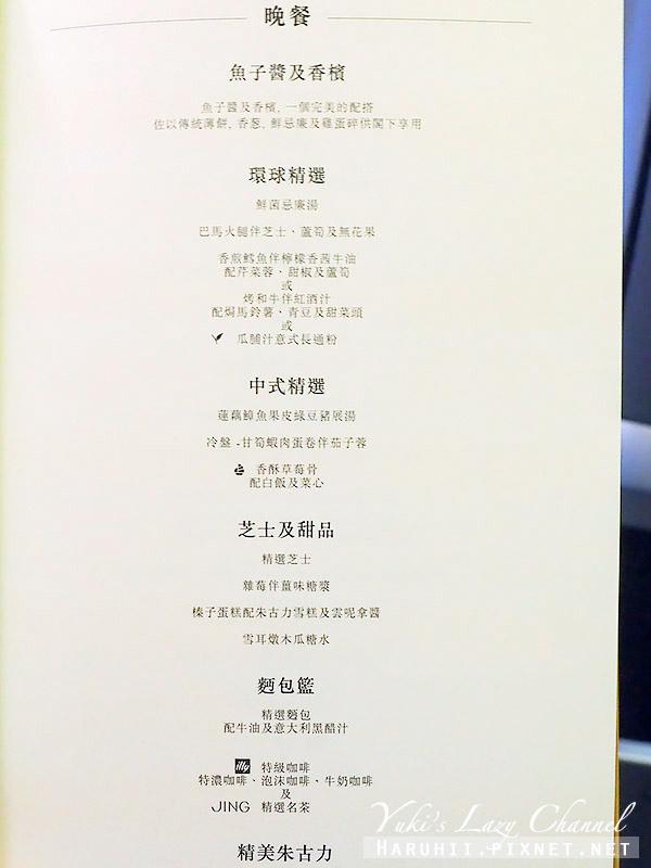 國泰航空頭等艙CX812香港波士頓35.jpg