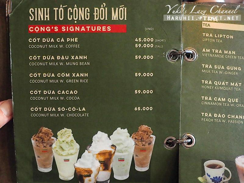 峴港越共咖啡Cong Caphe10.jpg