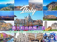 義大利自助懶人包