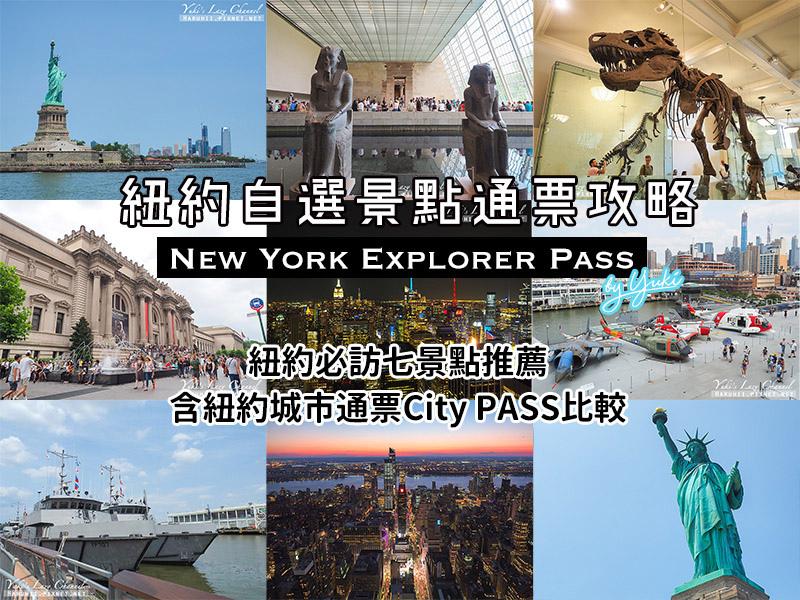 紐約自選景點通票Explorer Pass攻略.jpg