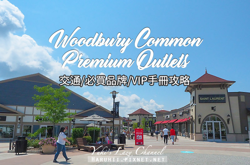 Woodbury Outlet攻略2.jpg