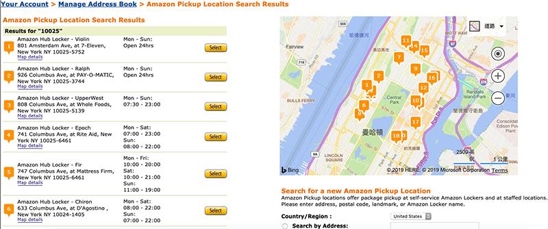 美國亞馬遜Amazon Locker