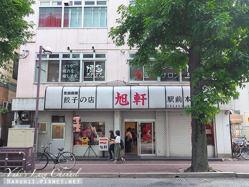 旭軒一口餃子.jpg