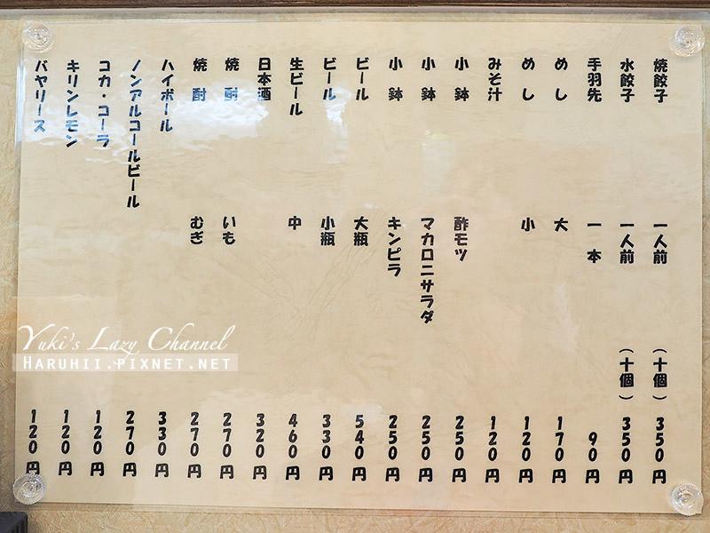 旭軒一口餃子1.jpg
