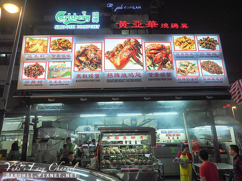 亞羅街夜市黃亞華小食店烤雞翅2.jpg