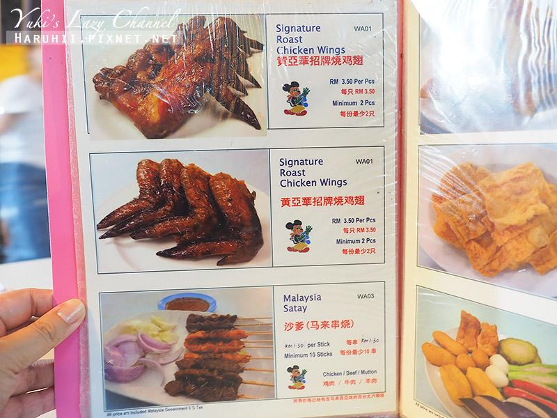 亞羅街夜市黃亞華小食店烤雞翅4.jpg
