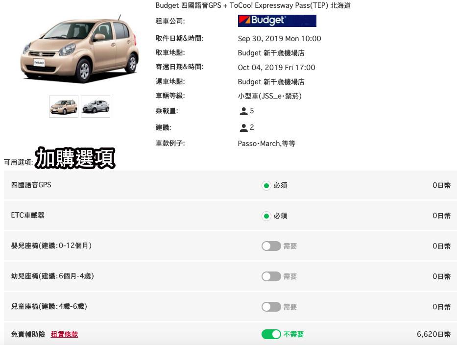 tocoo日本租車比價tocoo優惠券15.jpg