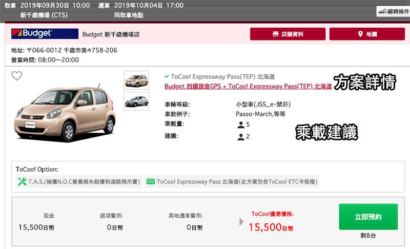 tocoo日本租車比價tocoo優惠券13.jpg