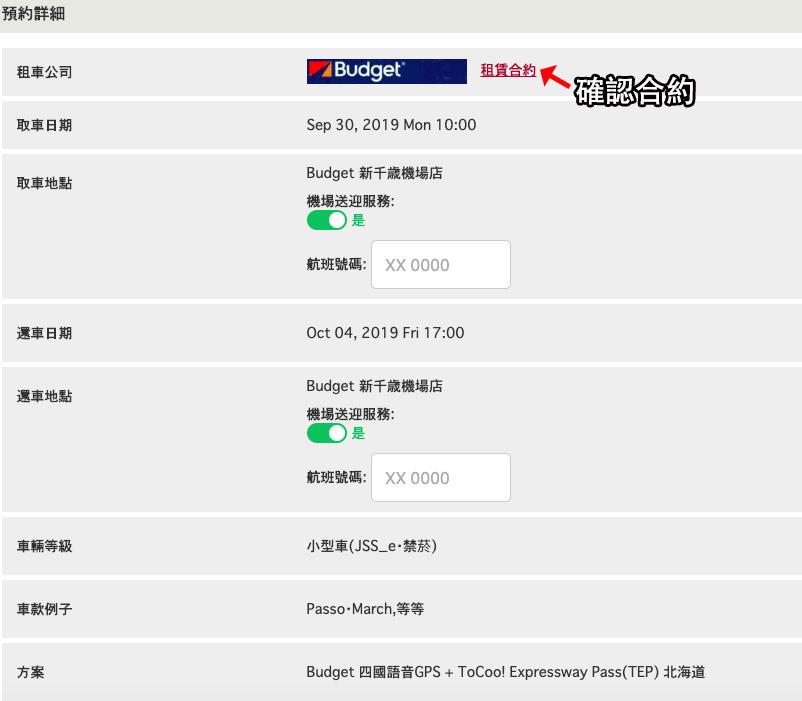 tocoo日本租車比價tocoo優惠券16.jpg