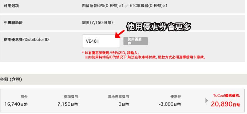 tocoo日本租車比價tocoo優惠券17.jpg