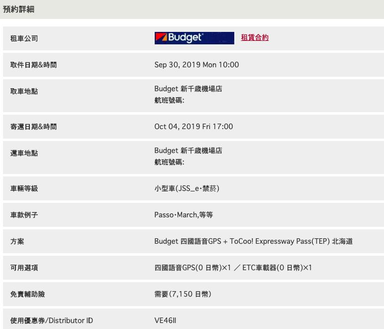 tocoo日本租車比價tocoo優惠券21.png