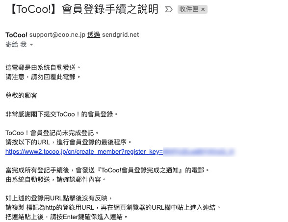 tocoo日本租車比價tocoo優惠券2.png
