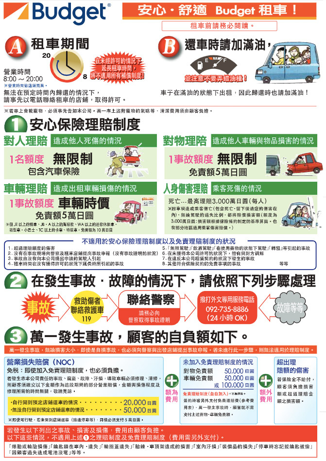 tocoo日本租車比價tocoo優惠券5.jpg