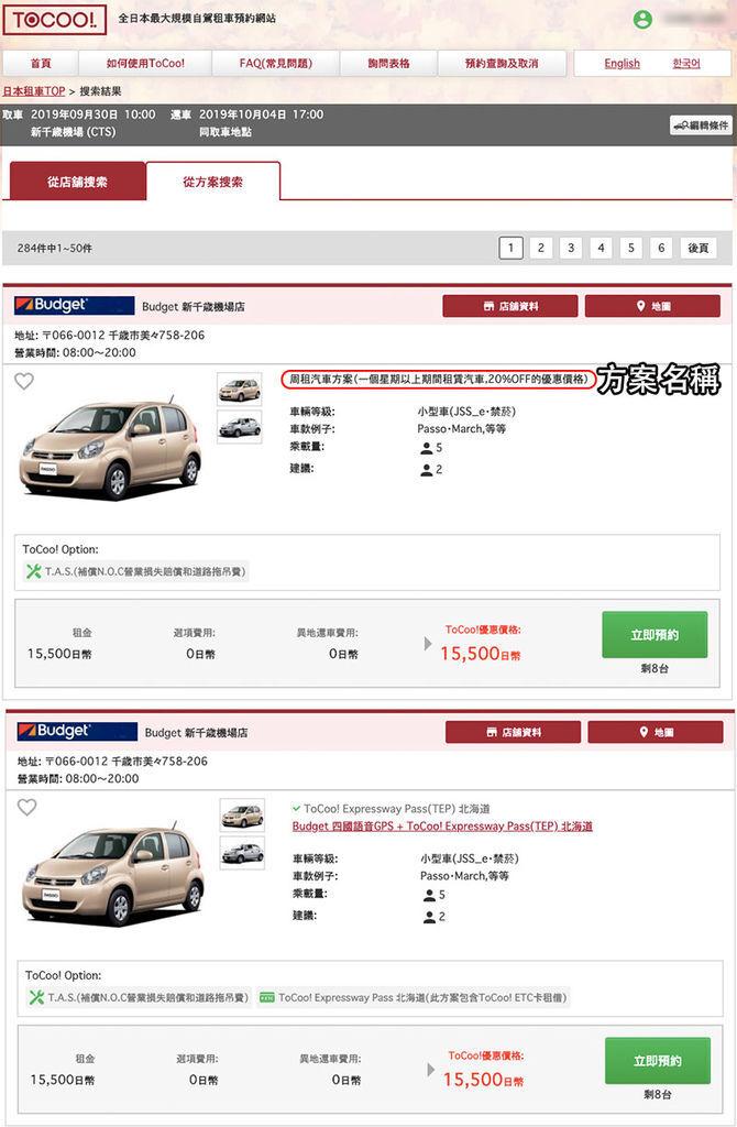 tocoo日本租車比價tocoo優惠券26.jpg