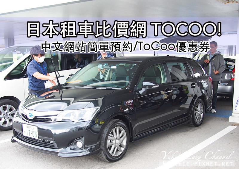 tocoo日本租車tocoo優惠券.jpg