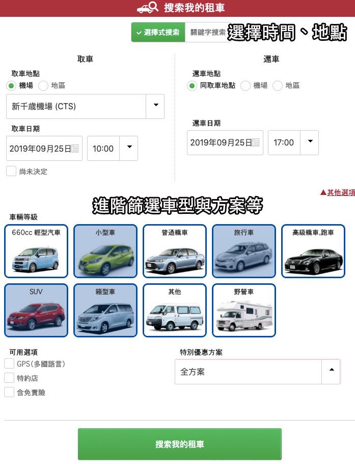 tocoo日本租車比價tocoo優惠券28.jpg