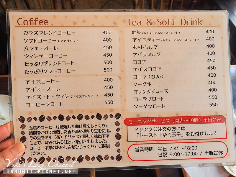 名古屋 咖啡カラスkarasu15.jpg