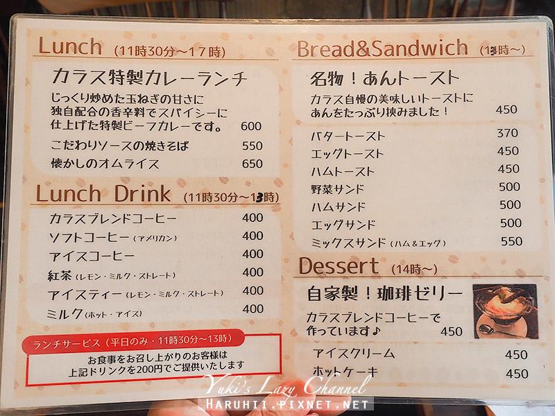 名古屋 咖啡カラスkarasu16.jpg