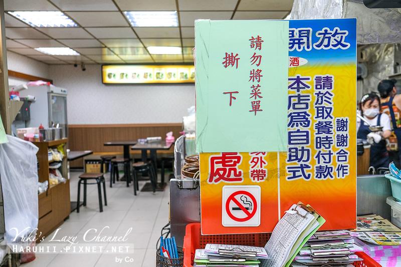 台北公館蕭家傳統小吃排骨飯04.jpg